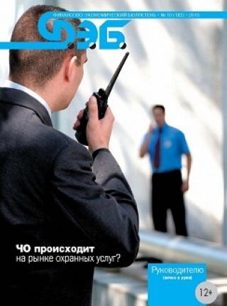ЧО происходит на рынке охранных услуг?