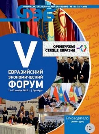 V Евразийский экономический форум