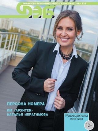 ПМ «Архитек» Наталья Ибрагимова