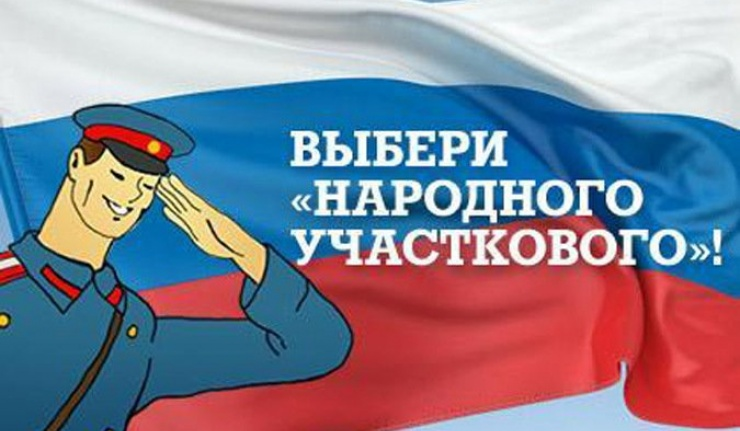 В Оренбурге стартовал ежегодный Всероссийский конкурс «Народный участковый-2017»