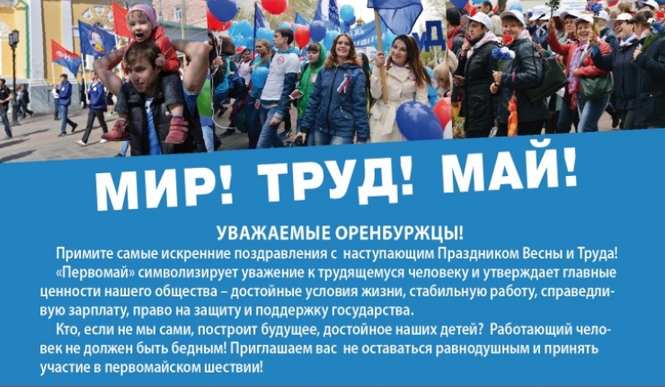 Оренбуржцы встретят 1 мая шествием