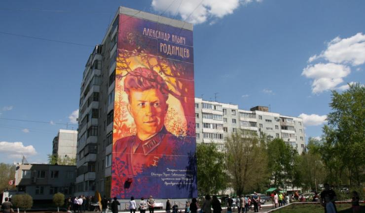 Портрет Александра Родимцева украсил девятиэтажный дом