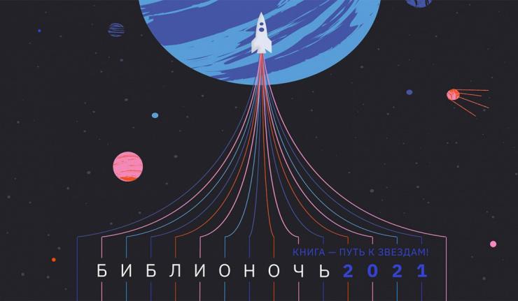 X Всероссийская акция «Библионочь - 2021» в Оренбуржье. Программа