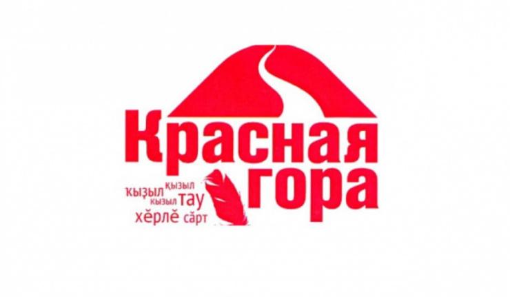 VII Международный фестиваль «Красная гора». Программа