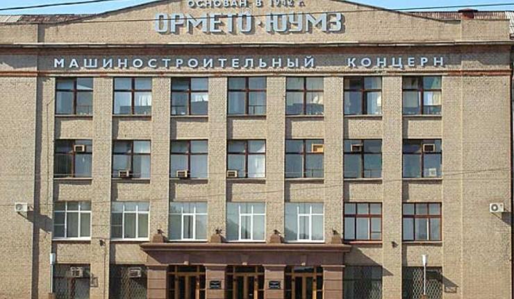 Открытое обращение трудового коллектива предприятия «ОРМЕТО-ЮУМЗ» к Президенту Российской Федерации