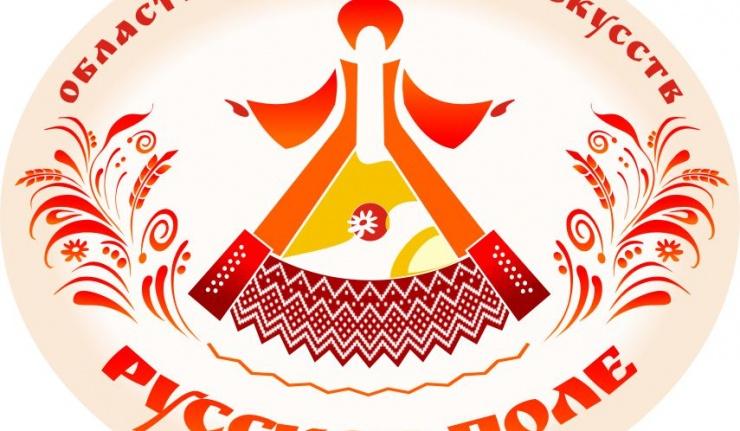 XXX Областной фестиваль искусств «Русское поле»