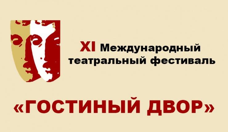 Театральный фестиваль «Гостиный двор - 2019». Программа