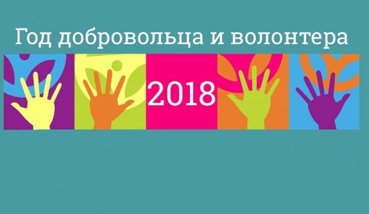 Указ № 1 о проведении Года добровольца в Оренбургской области