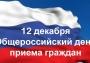 12 декабря в Оренбурге пройдет Общероссийский день приема граждан