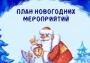 План новогодних мероприятий 2017